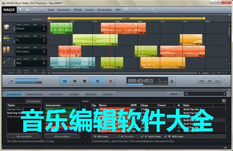 音乐编辑软件大全