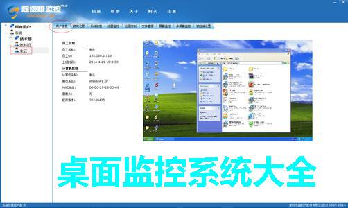 桌面监控软件