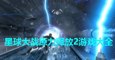 星球大战原力释放2游戏大全