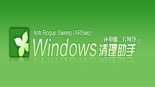 Windows清理助手专区