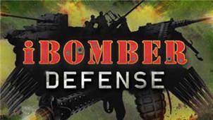 轰炸机防御战专区
