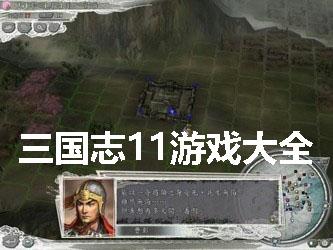 三国志11游戏大全