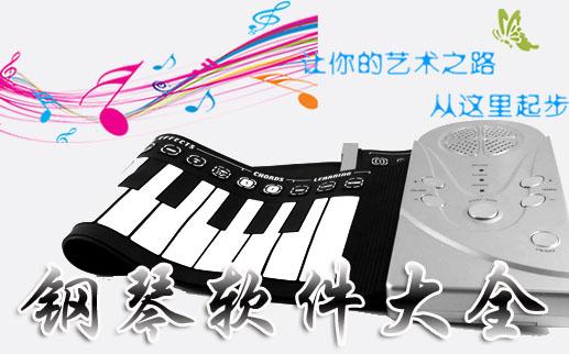 电子钢琴软件大全