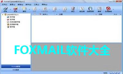 FOXMAIL软件大全