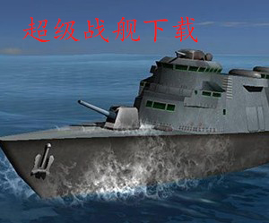 超级战舰下载专题
