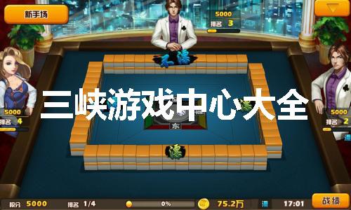 三峡游戏中心下载