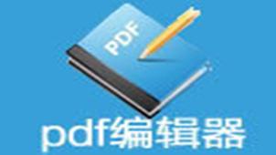 pdf编辑器中文版下载专题