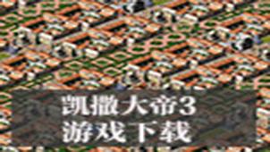 凯撒大帝3中文版下载专题