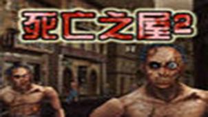 死亡之屋2下载专题