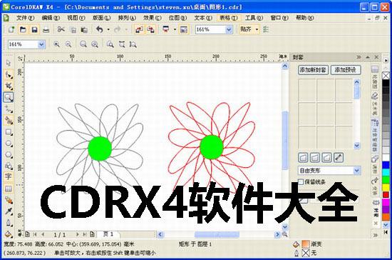 CDRX4軟件大全