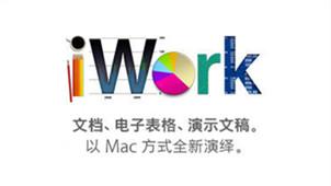 iWork软件专区
