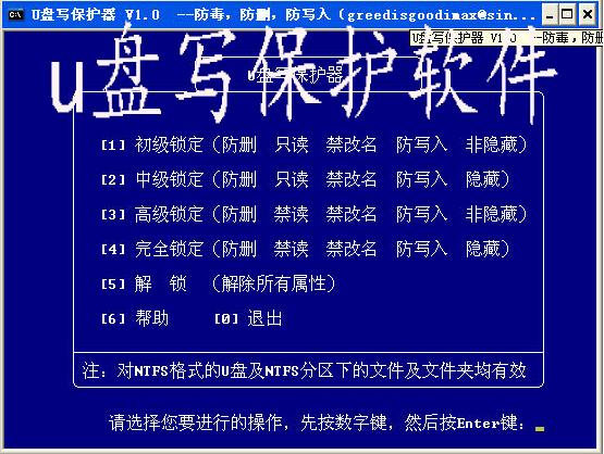 u盘写保护软件专题