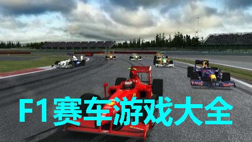 F1赛车游戏大全