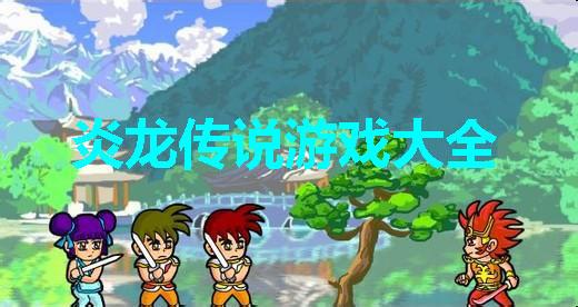 炎龙传说2