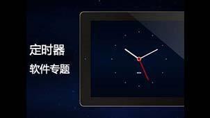 定时器软件