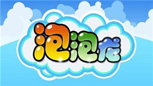 泡泡龙游戏下载