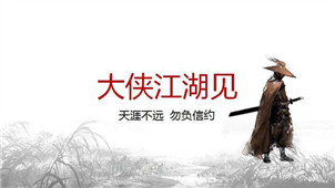 笑傲江湖专区