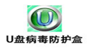 u盘病毒防护盒专题