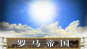 罗马帝国中文版专题