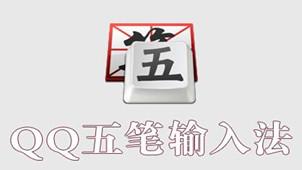 QQ五笔输入法专区
