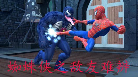 蜘蛛侠之敌友难辨