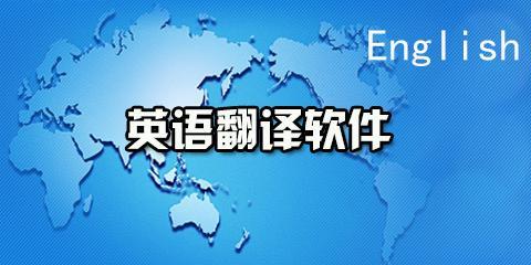 英汉翻译软件大全