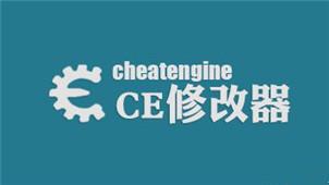 CE修改器专区