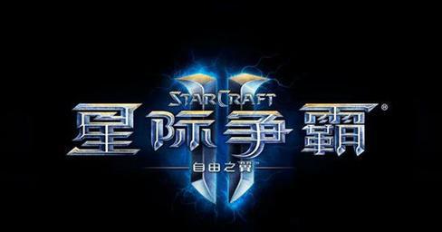 星际争霸中文版下载专题
