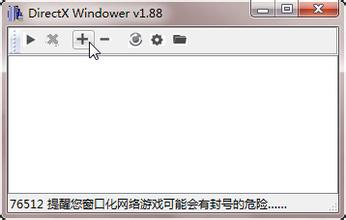 d3dwindower怎么用