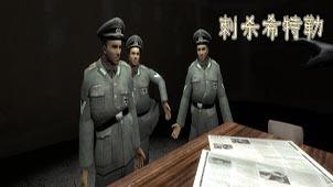 刺杀希特勒2