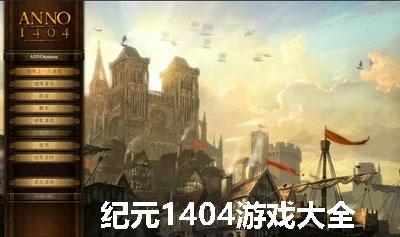 纪元1404游戏大全