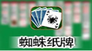 蜘蛛纸牌免费下载专题