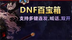 DNF百宝箱专区