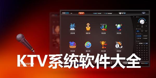 KTV系统软件大全