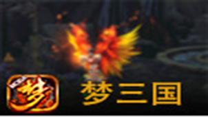 梦三国官网下载