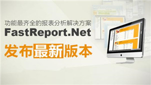 Fastreport软件专区