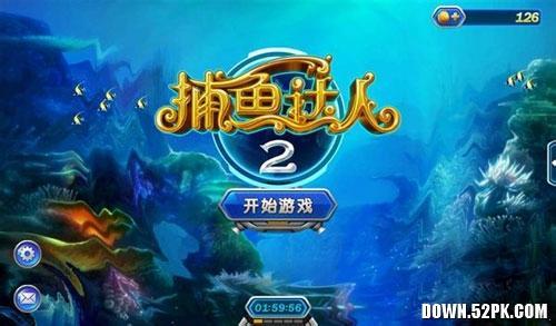 打鱼游戏单机版下载
