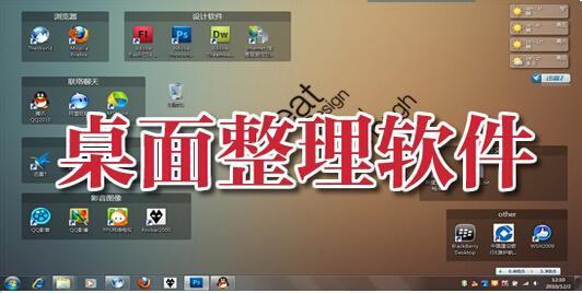 电脑桌面图标软件大全