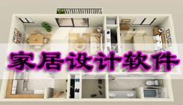 家居装修设计软件专题