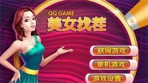 QQ美女找茬辅助器专区