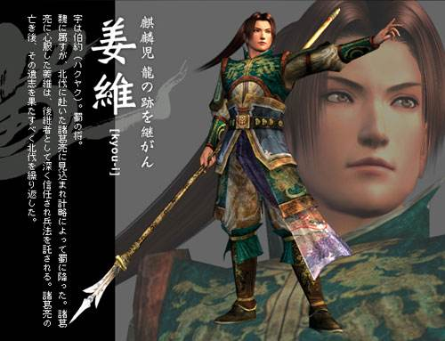 真三国无双4特别版(Shin Sangokumusou 4 Special)