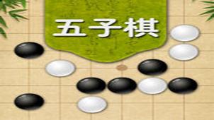 精灵五子棋专题