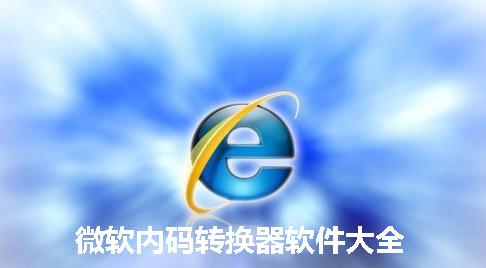 微软内码转换器