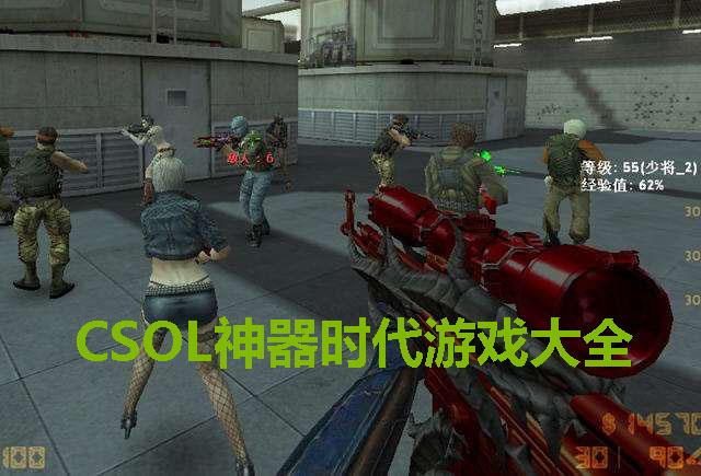 CSOL神器时代游戏大全
