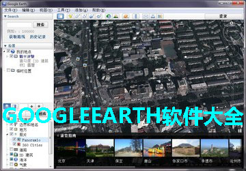 googleearth最新版
