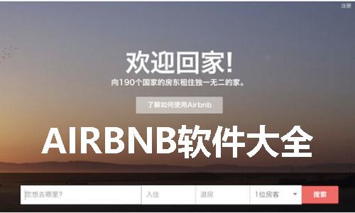 AIRBNB软件大全
