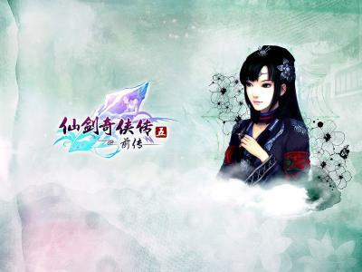 仙剑5下载专题