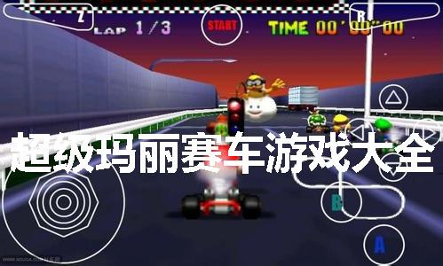 超级玛丽赛车游戏大全