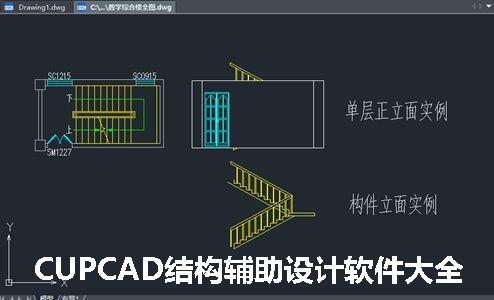 CUPCAD结构辅助设计软件大全