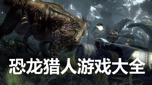 恐龙猎人游戏大全